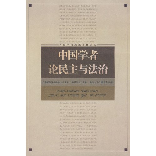 Chinese scholars on democracy and the rule of law(Chinese Edition): ZHU ZHE