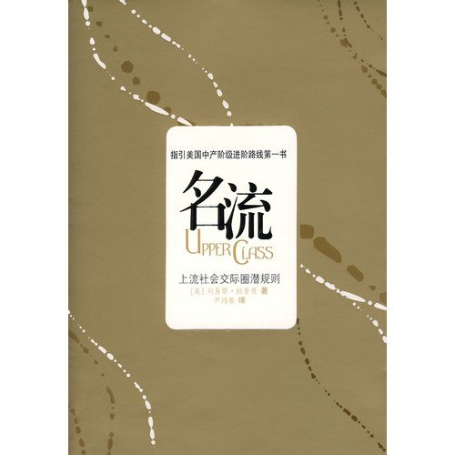 9787536692718: celebrities - the unspoken rules of high society circle and(Chinese Edition)