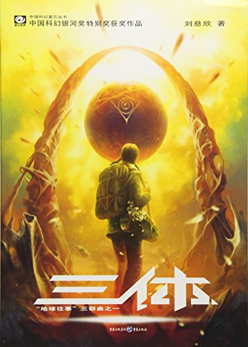 9787536692930: The Three-Body Problem (Chinese Edition)