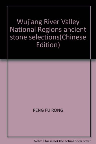 Wujiang River Valley National Regions ancient stone selections(Chinese Edition): PENG FU RONG