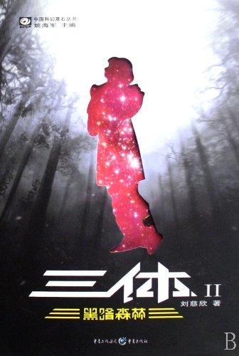 The Three-Body Problem, No. 2: Dark Forest: Liu Cixin