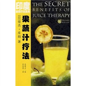 Special HD Juice therapy ( India ) Qom forward . full Fengying translation 9787536695672(Chinese ...