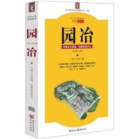 9787536699663: Yuan Ye (Paperback)
