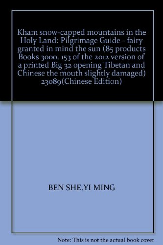 Kham snow-capped mountains in the Holy Land: BEN SHE.YI MING