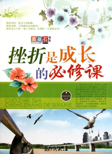 9787536825406: Frustration is the compulsory course of growth (Chinese Edition)