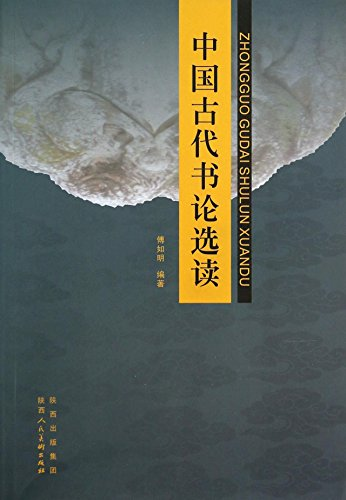 9787536826557: Ancient Chinese Calligraphy Selections from