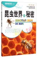 9787536827783: The genuine Special science face-to-face: the legendary chapter (6) the secrets of the world of insects (jsy)(Chinese Edition)