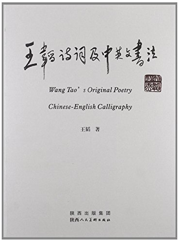The Wang Tao poetry and English calligraphy(Chinese Edition): WANG TAO
