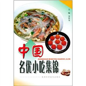 9787536938526: China's famous snack Collection(Chinese Edition)