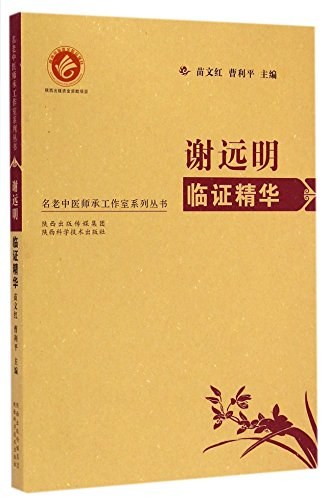 Old TCM Apprentice Workshop Series: Xie Yuanming essence Clinical(Chinese Edition): BEN SHE.YI MING
