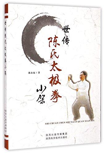 Shi Chuan Chen Taijiquan Small Frame(Chinese Edition): CHEN YONG FU