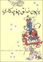 9787537109529: Japanese Fairy Tales (Uighur Version)(Chinese Edition)
