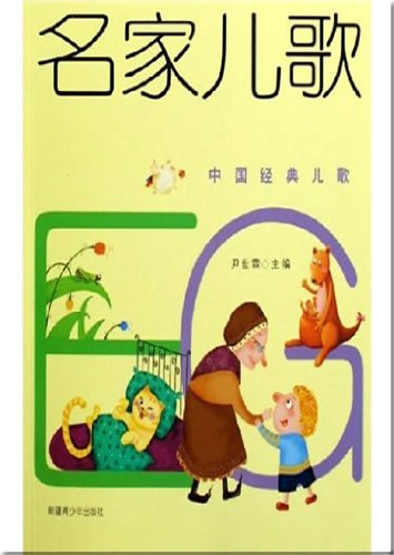 Chinese classic children s songs - famous songs(Chinese Edition): noname
