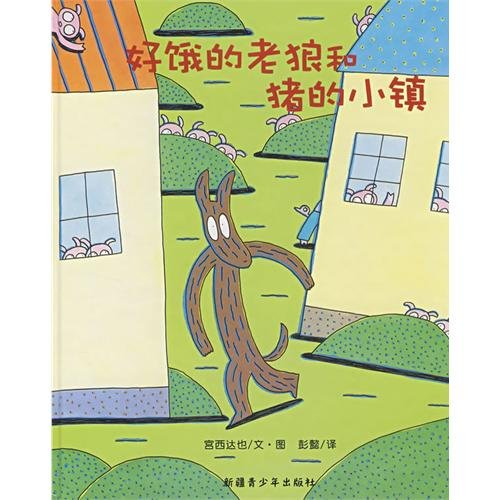9787537155243: A Hungry Wolf (Chinese Edition)