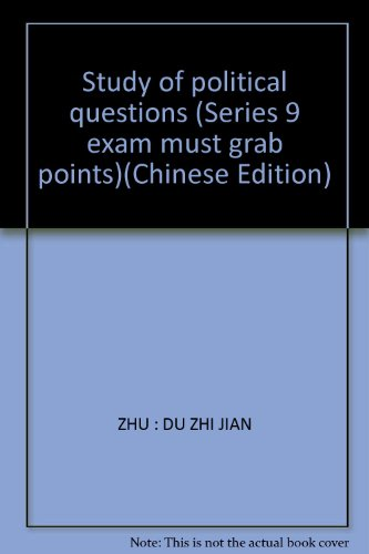 Study of political questions (Series 9 exam must grab points)(Chinese Edition): ZHU : DU ZHI JIAN