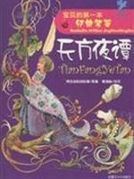 Baby s first classics: Arabian Nights (Paperback): FENG LING HUI