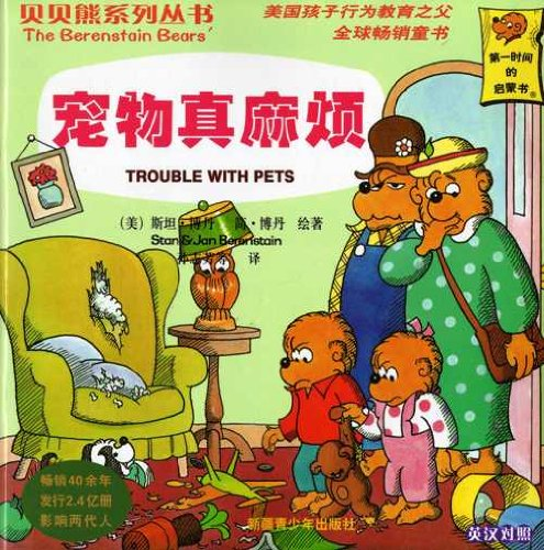 9787537158473: The Berenstain Bears Trouble with Pets (Bilingual English and Simplified Chinese)