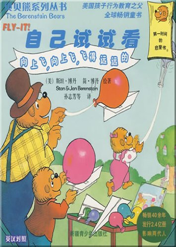 9787537158480: Fly-it (English-Chinese Bilingual) (Chinese Edition)
