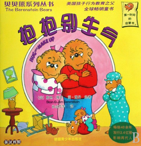 9787537158510: Hug and Makeup  (English-Chinese Bilingual) (Chinese Edition)