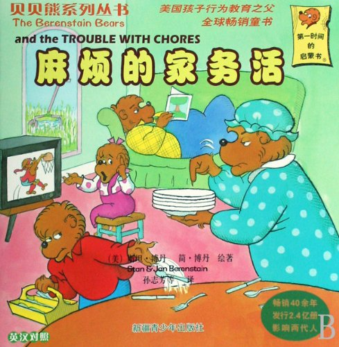 9787537158527: The Trouble with Chores (English-Chinese Bilingual) (Chinese Edition)