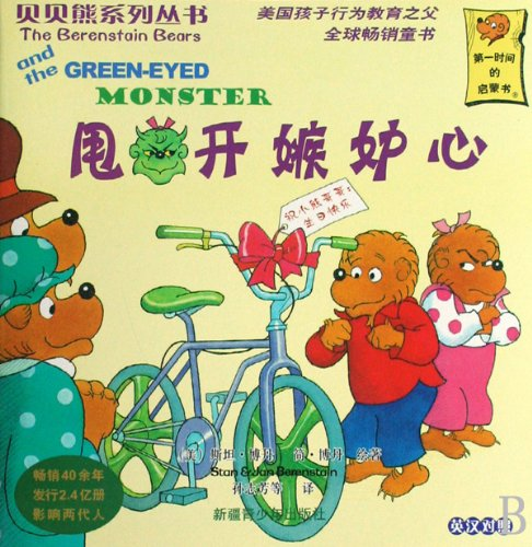 9787537158541: Green-eyed Monster  (English-Chinese Bilingual) (Chinese Edition)