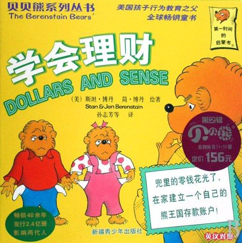 9787537158558: Dollars and Sense (English-Chinese Bilingual) (Chinese Edition)