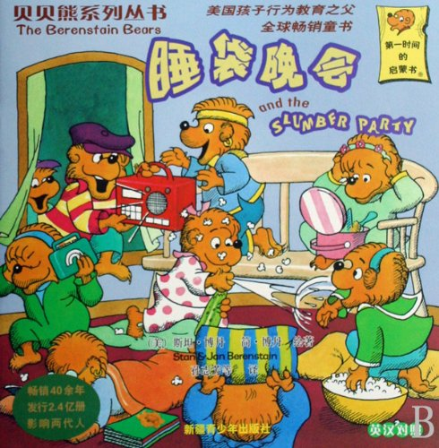 9787537158596: Slumber Party (English-Chinese Bilingual) (Chinese Edition)