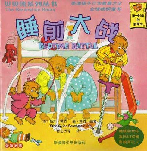 9787537158602: Bedtime Battle (English-Chinese Bilingual) (Chinese Edition)