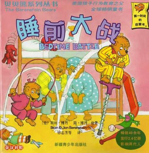 9787537158602: Bedtime Battle  (English-Chinese Bilingual) (Chinese Edition)