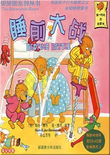 Bedtime Battle (English-Chinese Bilingual) (Chinese Edition): bo dan