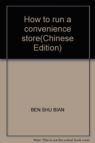 How to run a convenience store(Chinese Edition): BEN SHU BIAN