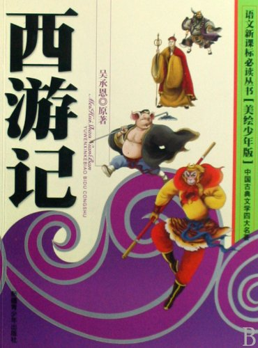 9787537160568: Journey to the West(Teen edition with colorful pictures) (Chinese Edition)