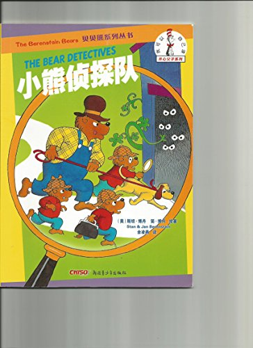 Winnie the detective team(Chinese Edition): MEI)BO DAN (Berenstain.S.)