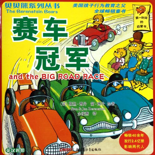 Racing Championship ( English-Chinese ) Berenstain Bears series of books : (U.S. ) Stan Baudin Jane...