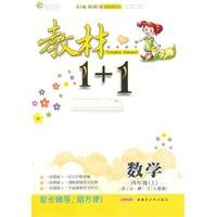 9787537193764: Math - fourth grade (Vol.1) - talk. Note. Solution. Xi [PEP] - synchronous teaching practice 1 1 - The innovative painting(Chinese Edition)