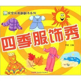 9787537194303: Four Seasons the costumes show (suitable for 3-5 children)(Chinese Edition)