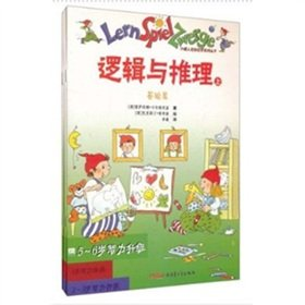 9787537194495: Logic and reasoning (5-6 years old intelligence upgrade) (Set 2 Volumes)(Chinese Edition)