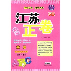 9787537196741: Jiangsu positive volume: English (5th grade) (GB Jiangsu edition 5B)(Chinese Edition)