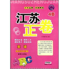 9787537196758: Jiangsu positive volume: English (the fourth grade) (GB Jiangsu Edition)(Chinese Edition)
