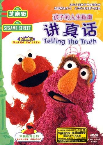 9787537427487: Sesame Street - Telling The Truth (Mandarin Chinese Edition)