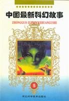 9787537517393: China's latest sci-fi story of 5(Chinese Edition)