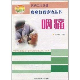 The genuine books medicine health care: sore: XU SHU NAN