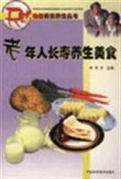 9787537530408: elderly longevity and good health food [ paperback]