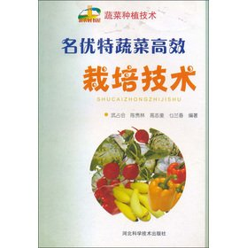 The famous special Vegetables efficient cultivation techniques(Chinese Edition): WU ZHAN HUI . CHEN...