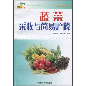 Vegetable harvesting and easy storage(Chinese Edition): ZHANG ZI DE . MA JUN LIAN
