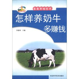 New rural Bookstore. livestock and poultry breeding: LI JIAN GUO