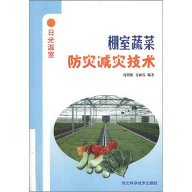 Daily Greenhouse: Greenhouse Vegetable disaster prevention and mitigation technologies [Paperback]:...