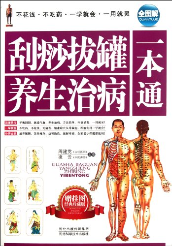 9787537551694: A Book for Gua Sha and Cupping Treatments (Chinese Edition)