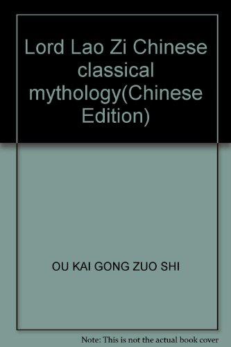 9787537623155: Lord Lao Zi Chinese classical mythology(Chinese Edition)