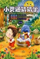 PHS guess Learning - Blue Diamond(Chinese Edition): ZHU BIAN REN JIANG ZHE WANG XIAO LAN